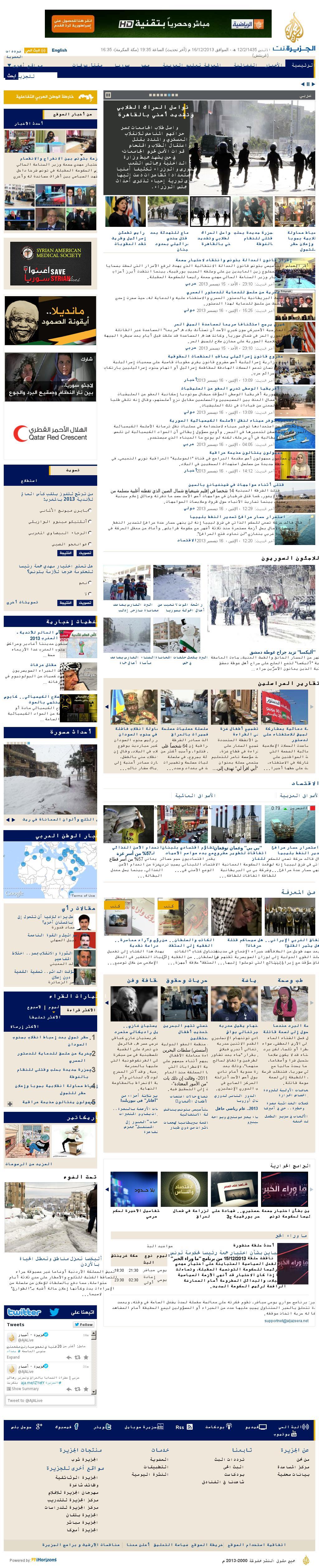 Al Jazeera at Monday Dec. 16, 2013, 5:08 p.m. UTC