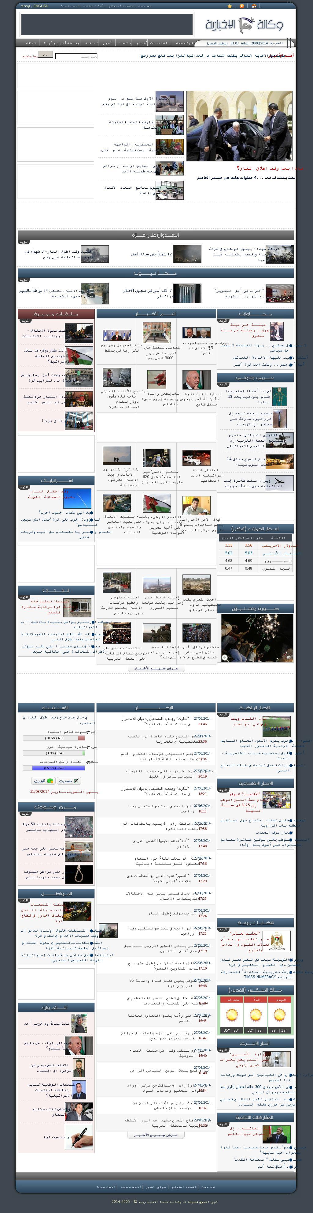 Ma'an News at Wednesday Aug. 27, 2014, 10:09 p.m. UTC