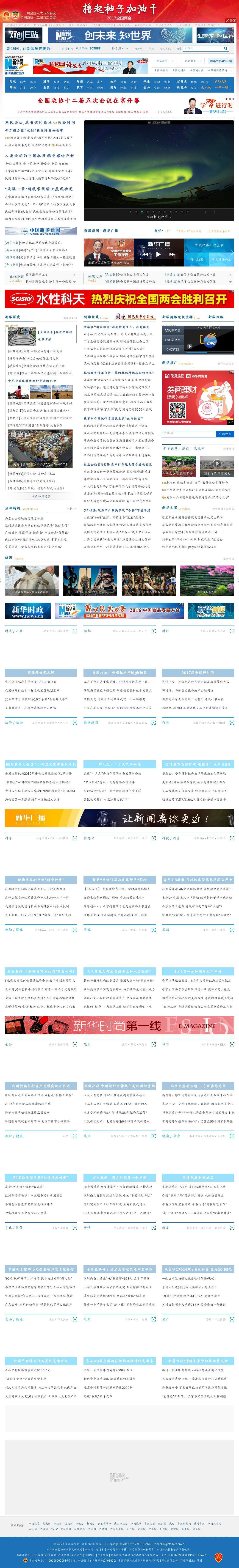 Xinhua at Friday March 3, 2017, 5:36 p.m. UTC