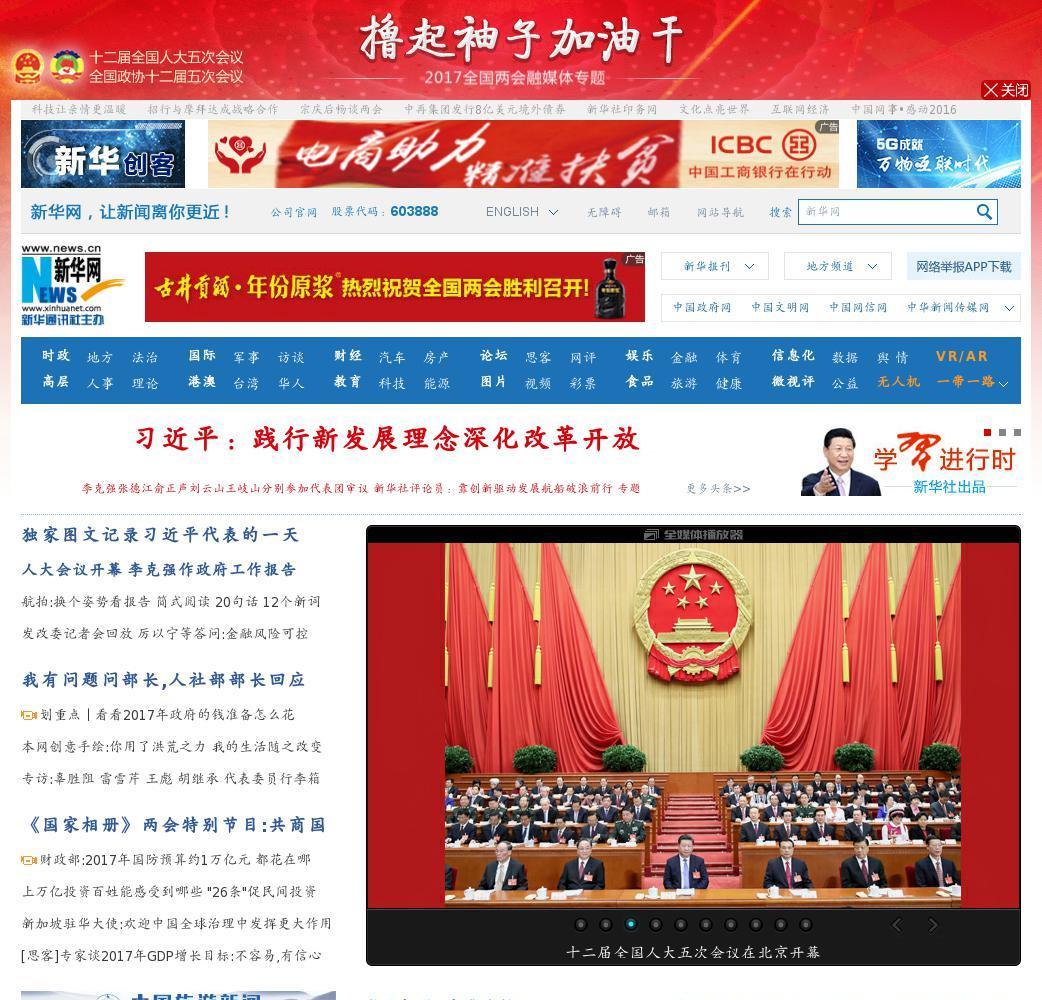 Xinhua
