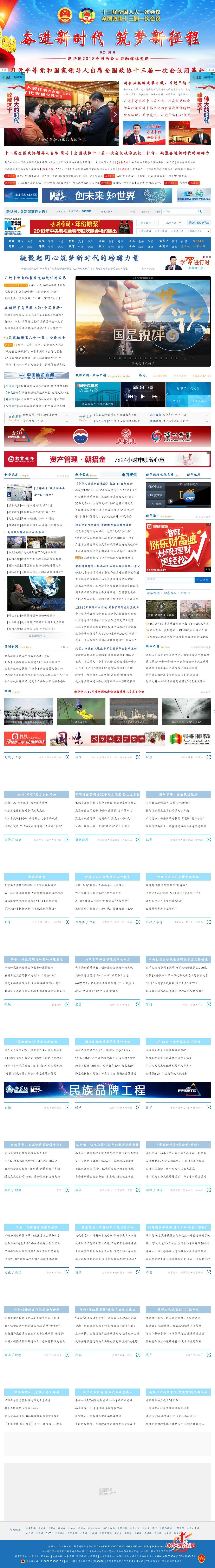 Xinhua at Thursday March 15, 2018, 2:23 p.m. UTC