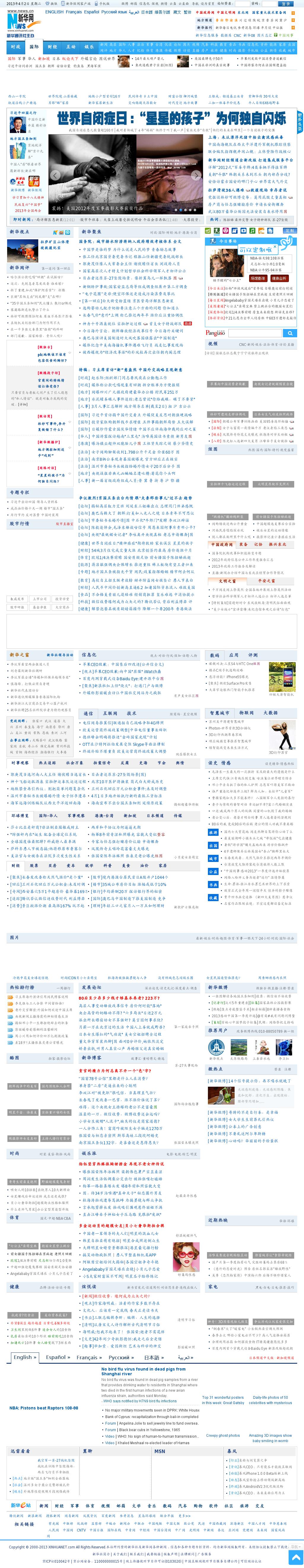 Xinhua at Tuesday April 2, 2013, 4:28 a.m. UTC