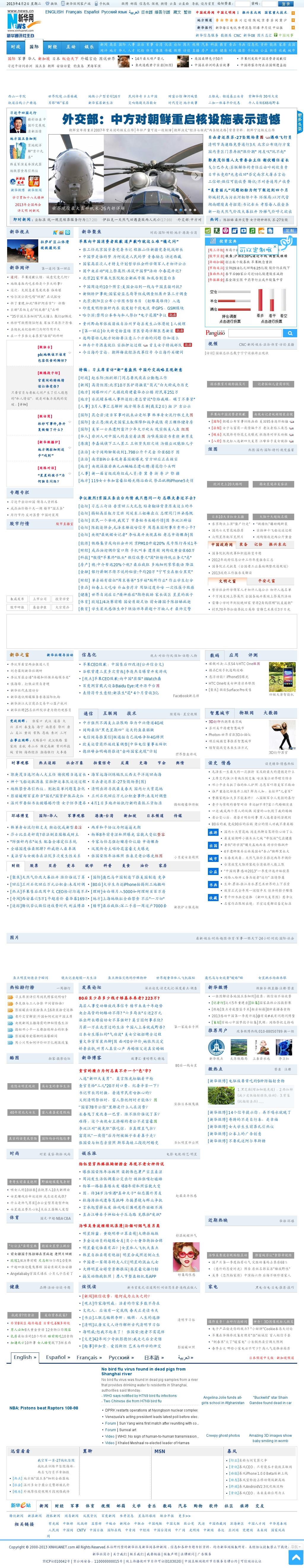 Xinhua at Tuesday April 2, 2013, 9:27 a.m. UTC