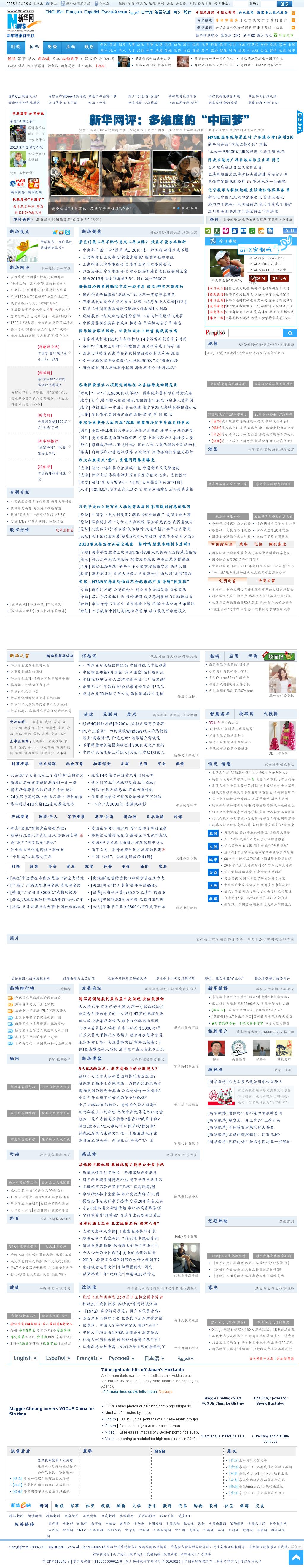 Xinhua at Friday April 19, 2013, 7:26 a.m. UTC