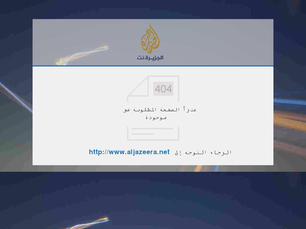 Al Jazeera at Tuesday Oct. 25, 2016, 9:07 a.m. UTC